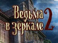 Прохождение игры Ведьма в зеркале 2. Месть