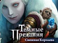 Прохождение игры Темные предания. Снежная королева
