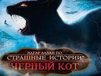 Прохождение игры Страшные истории. Эдгар Аллан По: Черный кот