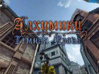 Прохождение игры Алхимики. Темная Прага